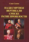 Na besmrtnoj vertikali srpske ratne prošlosti I-II : Savo Skoko
