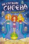 Ne sasvim sirena 4: Sirenini drugari : Linda Čapman