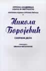 Nikola Borojević-Sabrana dela