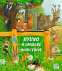 Nucko i šumske životinje : Volfgang Šlajher