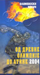 Od drevne Olimpije do Atine 2004 : Olimpijski vodič : grupa autora