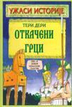 Otkačeni Grci : Tibor Deri