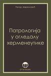 Patrologija u ogledalu hermeneutike : Petar Jevremović
