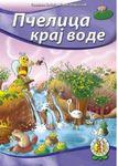 Pčelica kraj vode : Snežana Babić, Goran Marković