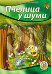 Pčelica u šumi : Snežana Babić, Goran Marković