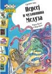 Persej i čudovišna Meduza : Karen Volas