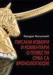 Pisani izvori i komentari o povesti Srba sa hronologijom : Miodrag Milanović