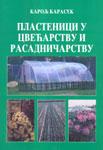Plastenici u cvećarstvu i rasadničarstvu : Karolj Karasek