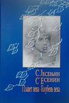 Plavet veka : antologijski izbor prepeva : Sergej Jesenjin