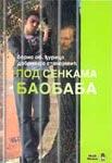 Pod senkama baobaba - dnevnik jednog neuroliričara literoterapija : Boris Đurica
