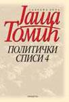 Politički spisi 4 - Jaša Tomić : Ekonomska pitanja; Antisemitizam : Jaša Tomić