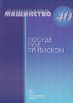 Posude pod pritiskom : Aleksandar Petrović, Martin Bogner