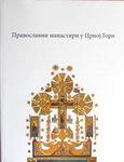 Pravoslavni manastiri u Crnoj Gori : Tatjana Pejović, Aleksandar Čilikov