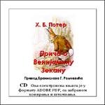 Priča o Venijaminu Zekanu - elektronska knjiga : Beatriks Poter