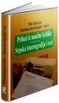 Prilozi iz naučne kritike - srpska istoriografija i svet : Mile Bjelajac, Gordana Krivokapić-Jović