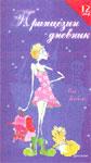 Princezin dnevnik : Meg Kebot