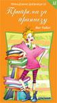 Princezin dnevnik 6: Priprema za princezu : Meg Kebot