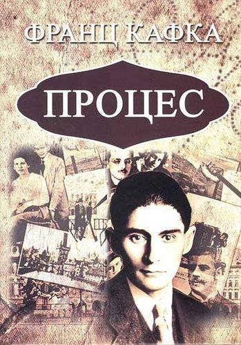 Proces : Franc Kafka