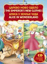 Pročitaj mi bajku 3 - Carevo novo odelo & Alisa u zemlji čuda