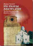 Prva hrisovulja Manastira Dečani - The First Charter of the Dečani Monastery