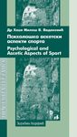 Psihološko-asketski aspekti sporta / Psychological and Ascetic Aspects of Sports