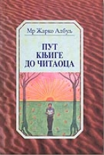 Put knjige do čitaoca : Žarko Albulj