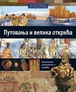 Putovanja i velika otkrića - Ilustrovana istorija sveta 11 : NIl Moris
