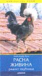 Rasna živina - radost okućnica : Aleksandar Kuga