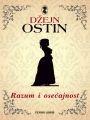 Razum i osećajnost : Džejn Ostin