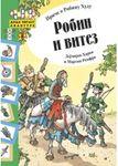 Robin i vitez (priče o Robinu Hudu) : Dejmijan Harvi