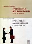Ruski jezik za biznismene : Smiljka Stojković