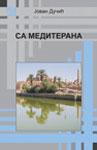 Sa Mediterana : Jovan Dučić