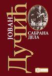 Sabrana dela - Jovan Dučić : Jovan Dučić