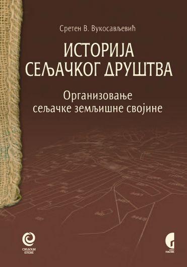 Sabrana dela Sretena Vukosavljevića u sedam knjiga : Sreten Vukosavljević