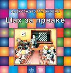 Šah za prvake : Aleksandar Matanović