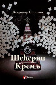 Šećerni Kremlj : Vladimir Sorokin