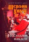 Šerlok Holms - Poslednji naklon : Artur Konan Dojl