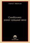 Simbolika ranog srednjeg veka : prilog definiciji problema : Sergej S. Averincev