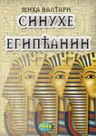 Sinuhe Egipćanin : Mika Valtari