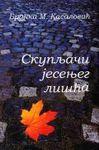 Skupljači jesenjeg lišća : Branka M. Kasalović