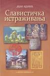 Slavistička istraživanja : Dejan Ajdačić