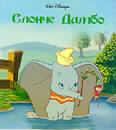Slonče Dambo