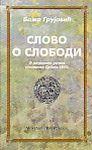 Slovo o slobodi : o načelima ustava ustaničke Srbije 1805 : Božidar Grujović