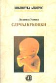 Slučaj Kukocki : Ljudmila Ulicka