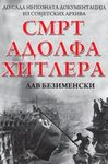 Smrt Adolfa Hitlera : do sada nepoznata dokumentacija iz sovjetskih arhiva : Lav Bezimenski