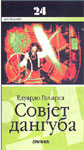 Sovjet danguba : Eduardo Galjarsa