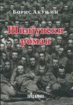 Špijunski roman : Boris Akunjin
