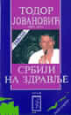 Srbiji na zdravlje : Todor Jovanović