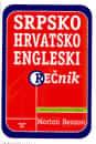 Srpskohrvatsko-engleski rečnik : Serbocroatian-English Dictionary : Morton Benson, Biljana Šljivić-Šimšić