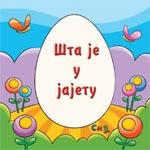 Šta je u jajetu? : Vera Batanović-Lalović